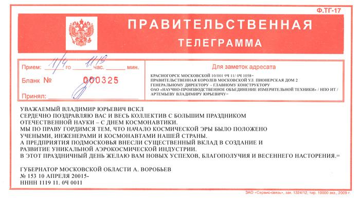 Поздравление от губернатора воробьева